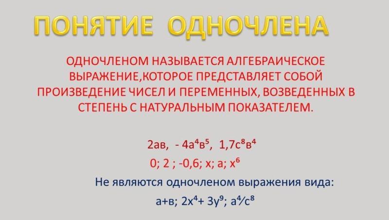 Понятие одночлена