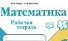 «Математика. 1 класс. Рабочая тетрадь». Мария Моро