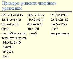 примеры линейных уравне
