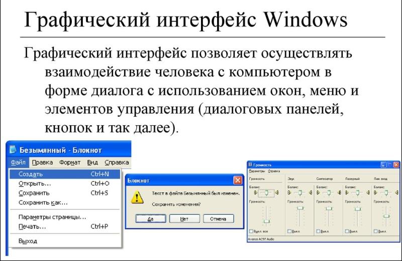 Графический интерфейс