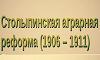 Столыпинская аграрная реформа.