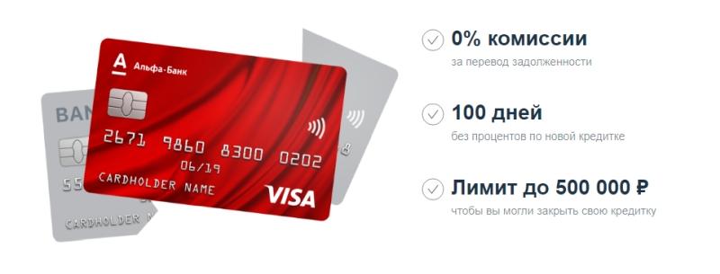 100 дней без процентов от Альфа-банка