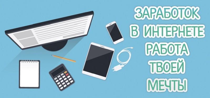 Работа в интернете без обмана и вложений - richpro.ru