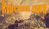 Курская битва 1943 года.