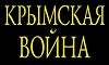 Крымская война (1853-1856 гг.)
