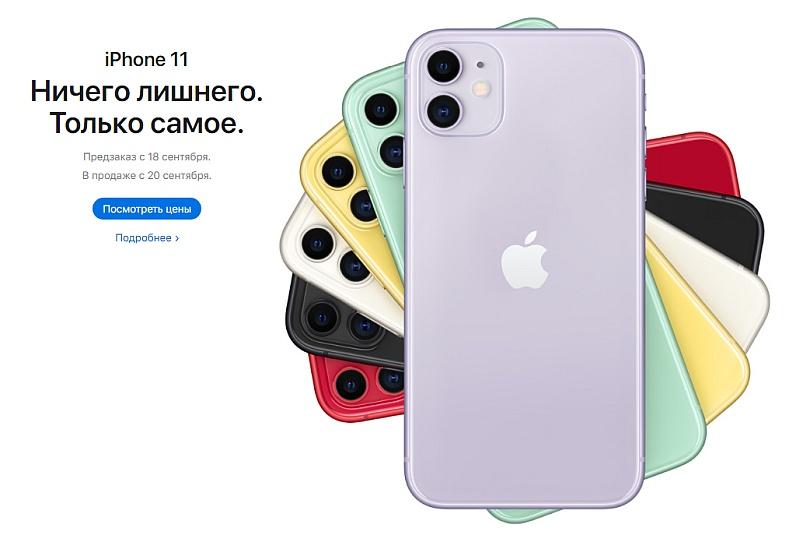 Старт продаж и цена iPhone 11 в России