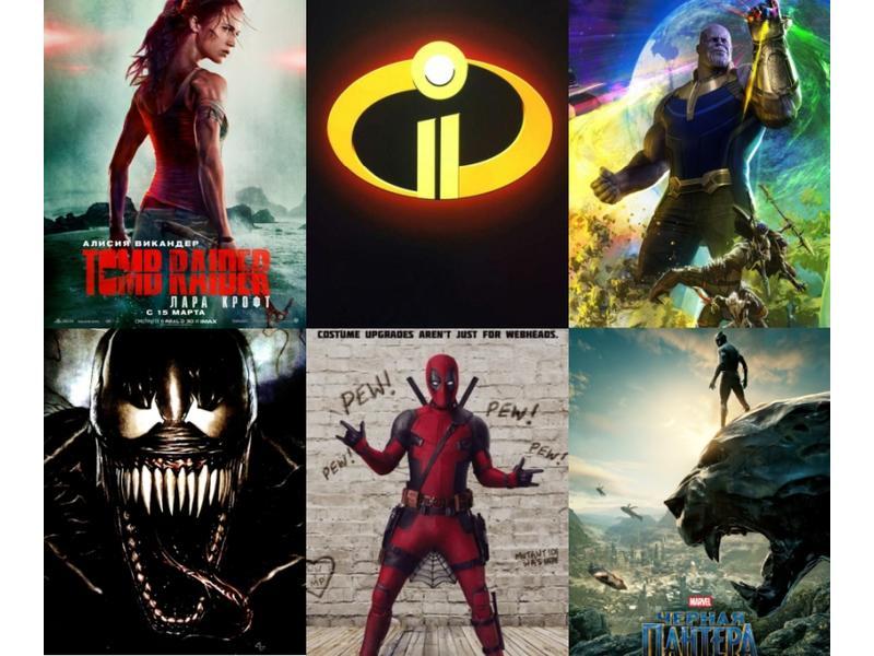 новинки кино самые ожидаемые фильмы 2018 года