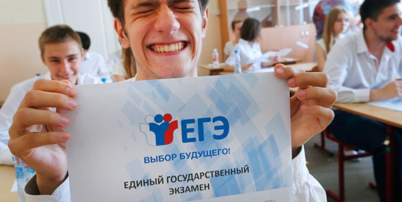 Отмена ЕГЭ в России - будет ли?