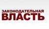 Законодательная власть в РФ.