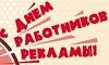 День работников рекламы / День рекламщика