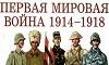 Важные даты и события Первой мировой войны