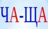 «Ча», «Ща» пиши с буквой «А»