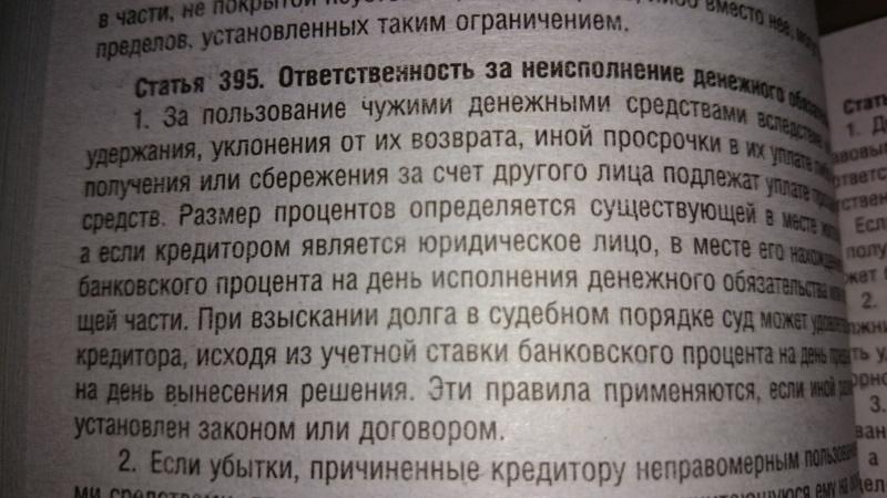 Статья 395 ГК РФ