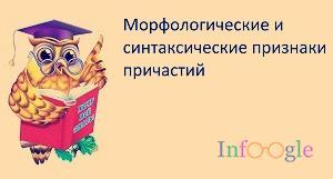 На что отвечает причастие в русском языке