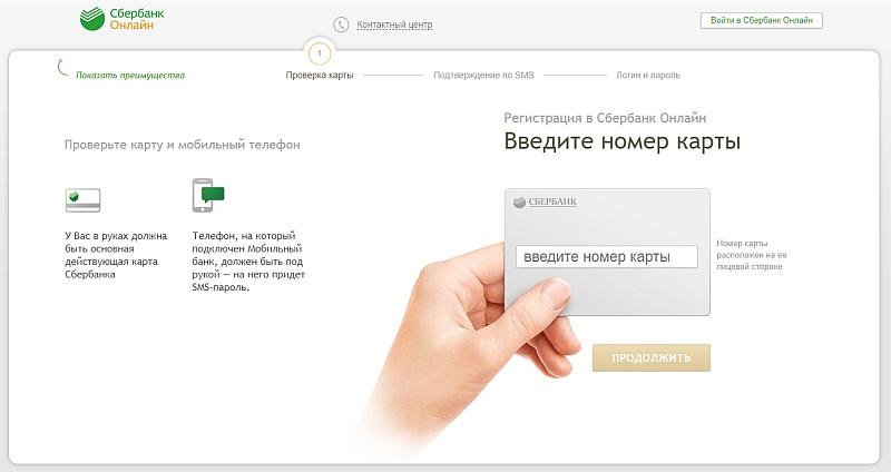 Регистрация в личном кабинете Сбербанка-Онлайн